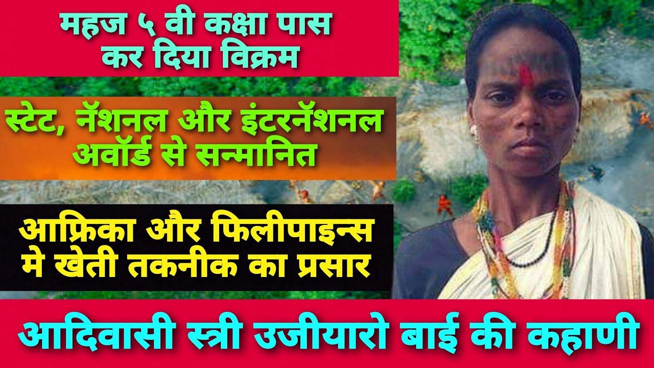 National Award Winner, Trible Women Ujiyaro Bai full Story by Rahul kannake