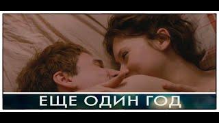 Новый фильм от режиссера «Питер FM» / «Еще один год» 2014 / Трейлер