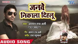 Janwe Nikal Dehalu - Dard Arman Ke Dihal Ha Jaan Ke - Arman Raj Ali - Bhojpuri Hit Songs 2018 New