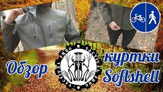 [Вот_это_обзор] Мембранная куртка Softshell от Tactical Frog