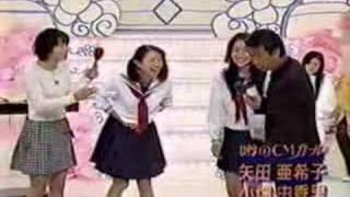 矢田亜希子&小畑由香里 制服姿で乱舞 「噂のCMガール97」