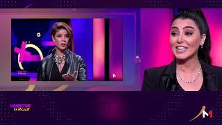 فاتي جمالي تتحدث عن خلافها مع ليلى الحديوي #بيناتنا