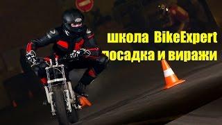 Мотошкола BikeExpert: посадка и свешивание, восьмерка и эллипсы – первые уроки чемпионской команды