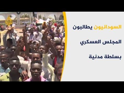السودانيون يطالبون المجلس العسكري بسلطة مدنية  - نشر قبل 2 ساعة
