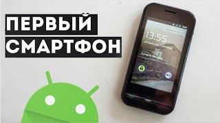 Мой первый Android смартфон из 2009