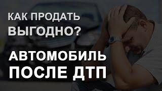 Как выгодно продать автомобиль после ДТП?(, 2016-08-23T19:01:31.000Z)