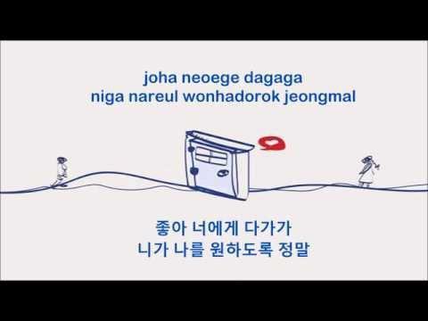 서예안 (Seo Ye Ahn) – 너에게 간다 (To You) Romanized + Hangul Lyrics