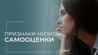 ПРИЗНАКИ низкой самооценки женщины Советы психолога Помощь психолога