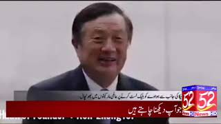 Next king of Technology, China, then America? Learn 52 News HD...!