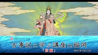 古事記に学ぶ講座in福岡(全編) thumbnail
