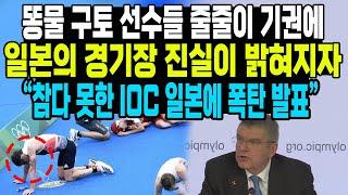 도쿄 똥물 수영장 경기중 구토하는 선수 속출에 결국 미…