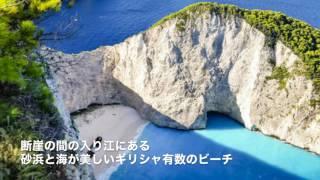 ジブリ映画の「紅の豚」に出てくる美しいビーチ、どうやらギリシャにそっくりなものがあるということで、探してみました.
