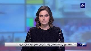 جلالة الملك وولي العهد يقدمان واجب العزاء في الفقيد عبد اللطيف عربيات - (29-4-2019)