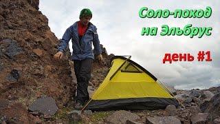 Одиночный горный поход на Эльбрус. Дождь, гроза. Первый день, обустройство лагеря на высоте 3500 thumbnail