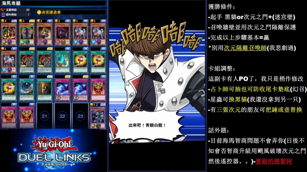 [刷分]遊戲王 Duel Links 1/6 海馬 LV40 8000分 - YouTube