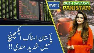 Pakistan Stock Exchange Mein Shadeed Mandi | Subh Savaray Pakistan (Part 3) | 03 February 2020