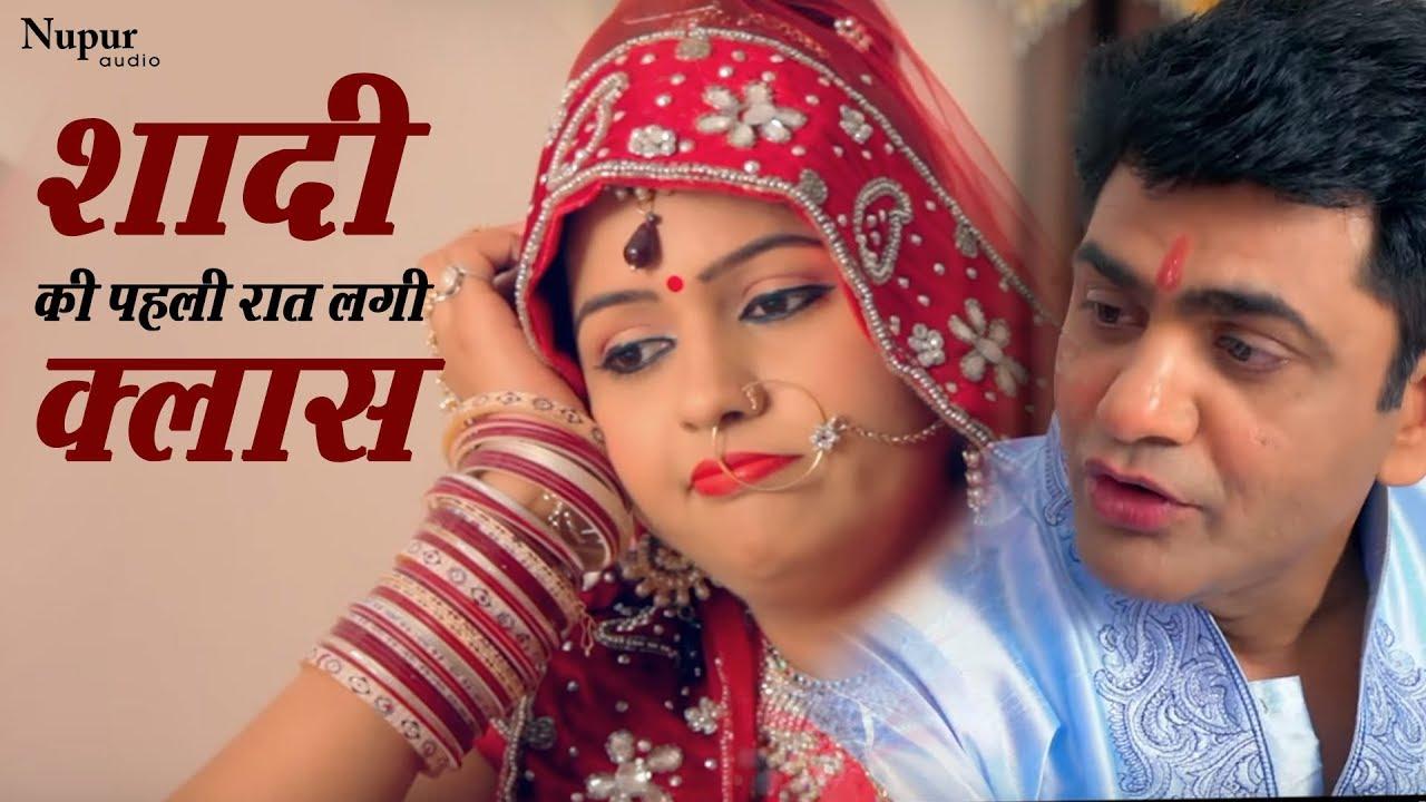 Download शादी की पहली रात लगी क्लास   Uttar Kumar & Kavita Joshi   First Night Scene