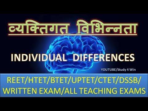व्यतिगत विभिन्नता || Individual Differences - by Study 4 Win