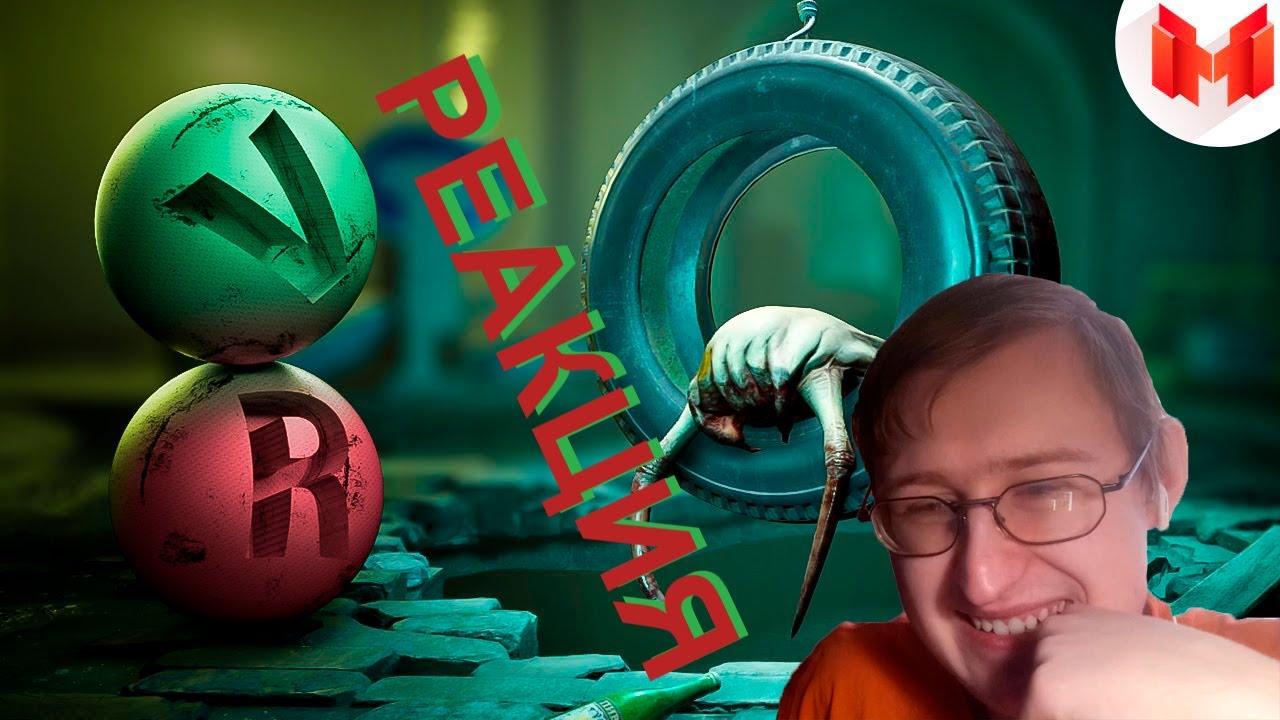 Half-Life: Alyx - Дрессировка Хедкраба (VR) | Marmok | РЕАКЦИЯ