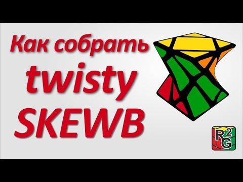 Простой способ сборки Крученого скьюба (Twisty Skewb)