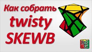 как собрать Twisty Skewb?(Скрученный Скьюб)