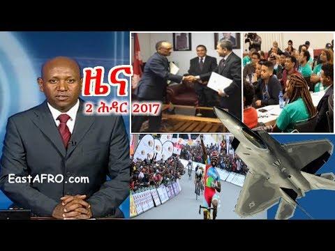 Eritrean News ( November 2, 2017) |  Eritrea ERi-TV