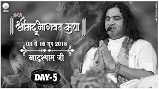 108 Shrimad Bhagwat Katha    Day -5    Khatu Shyam Ji    3 -10 June 2018