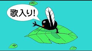 【歌付き】おたまじゃくしは蛙の子