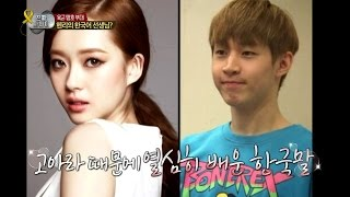 【TVPP】Henry - Relationship with Go Ara, 헨리 - 헨리의 한국어 실력 비결은 고아라! 그녀와의 특별한 인연은? @ A Real Man
