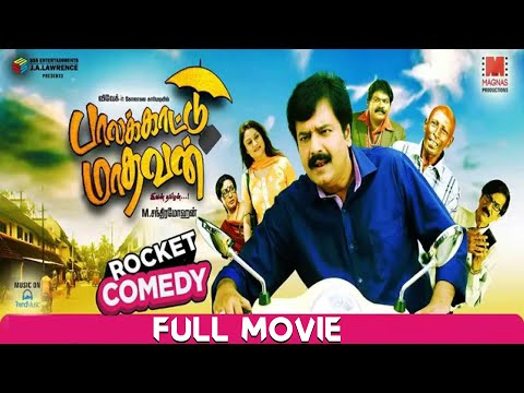 Thumbnail: Palakkattu Madhavan Tamil Full Movie