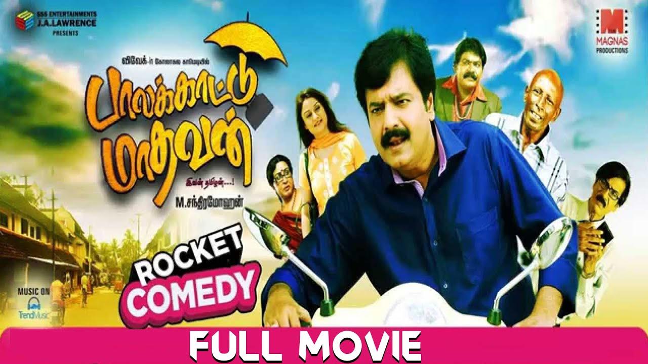Download Palakkattu Madhavan Tamil Full Movie