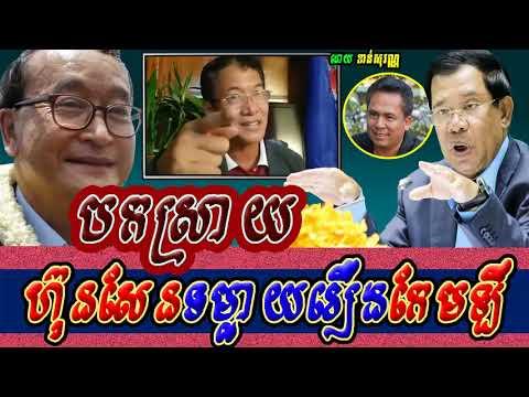 Khan sovan - Hun Sen talk about Kem Ley in Australia, Khmer news today, Cambodia hot news, Breaking