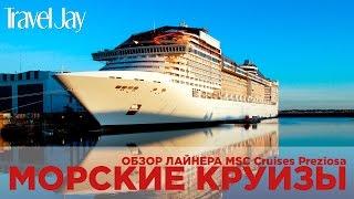 видео Кругосветный круиз - купить кругосветное путешествие на лайнере по доступным ценам