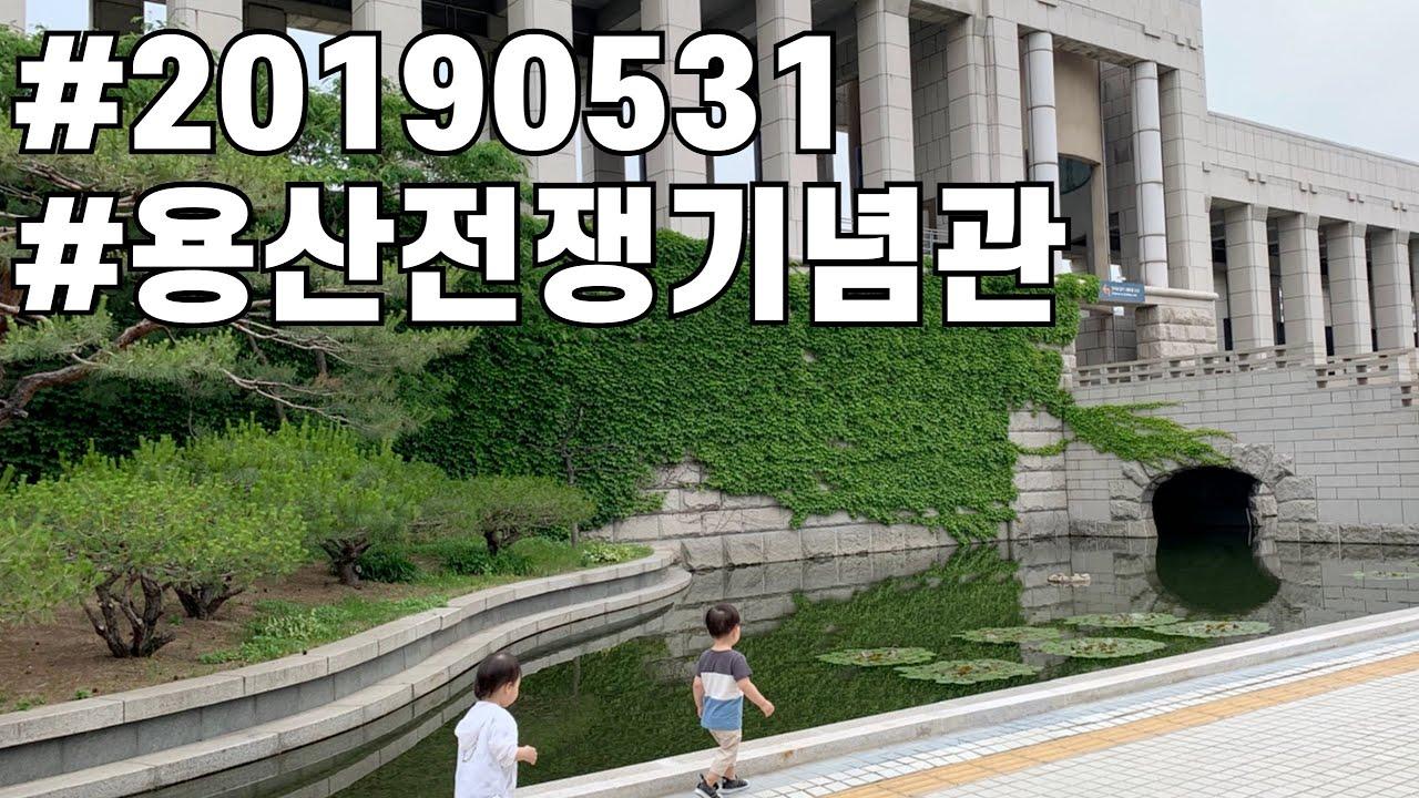 [윤호애비] 20190531 용산전쟁기념관, 공터에 그냥 놀러갔어요.
