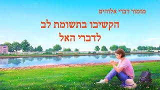 שיר הלל | 'הקשיבו בתשומת לב לדברי האל'