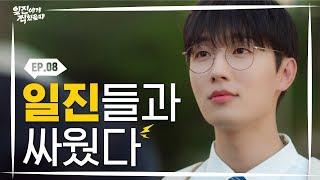 [Best Mistake] EP08