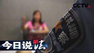 《今日说法》20170918 毒枭的覆灭:禁毒民警在一次的例行检查中发现两名可疑的女孩  | CCTV今日说法官方频道