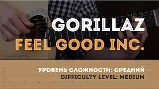 Как играть на гитаре Gorillaz – Feel Good Inc. (Guitar tutorial)