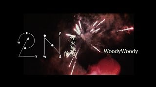 WoodyWoody - 煙火施放前 Before the Fireworks (feat. 吉他手們)
