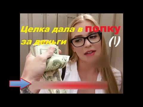Целка дала в попку за деньги ВИДЕО РАССКАЗЫ ДЛЯ ВЗРОСЛЫХ 18+