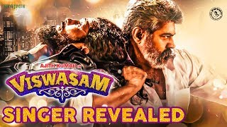 VISWASAM First Single Singer Revealed! – Adchithooku Song