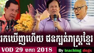 Cambodia News 2018   VOD Khmer Radio 2018   Cambodia Hot News   Night, On Mon 29 January 2018