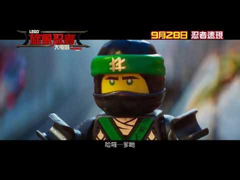 LEGO旋風忍者大電影 (2D 粵語版) (The Lego Ninjago Movie)電影預告