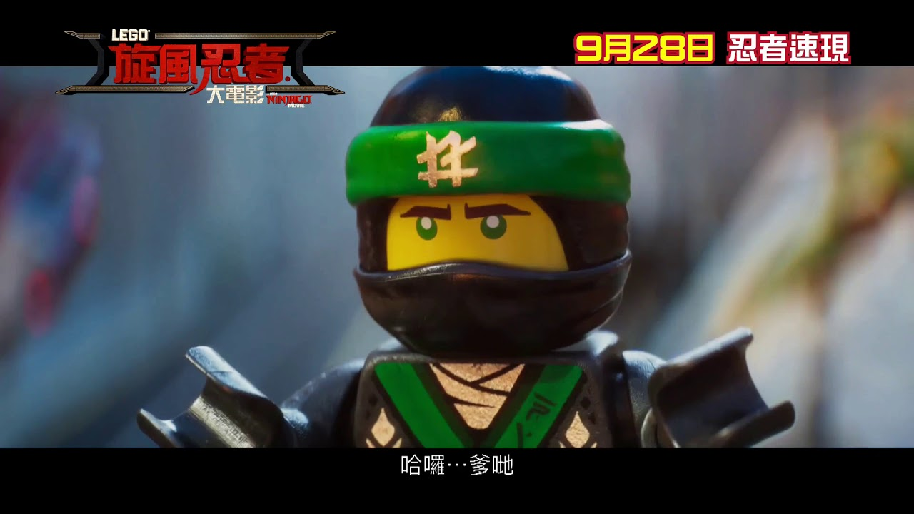 《LEGO旋風忍者大電影》最新粵語配音版預告 - YouTube