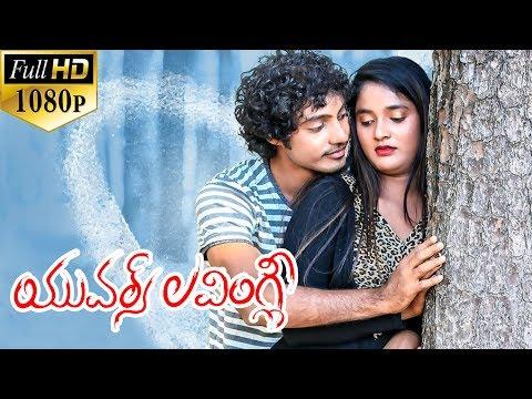 Yours Lovingly Latest Telugu Full Length Movie | Prudhvi Potluri, Sowmya Shetty - 2018