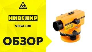 видео Купить Оптический нивелир Vega L20. Заводские цены