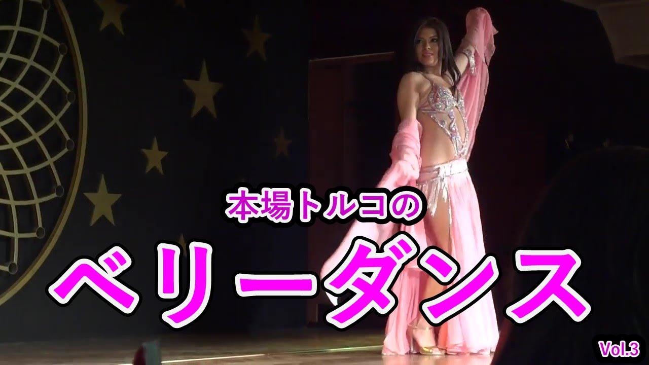 トルコのベリーダンス_その3