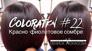 Coloration #22 Красно-фиолетовое сомбре(Студия красоты Dениса Аюкасова г. Брянск ВКонтакте http://vk.com/AyukasovDenis Instagram https://www.instagram.com/studio_beauty_denis_ayukasov..., 2016-10-04T20:04:27.000Z)