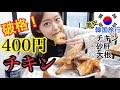 【韓国旅行】超激安チキン店!韓国人も並んで食べるほどの人気!ジューシーで美味しくて超おすすめ【モッパン】