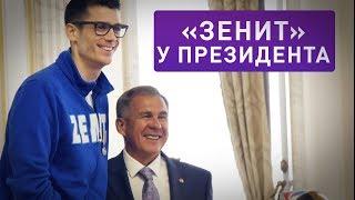 «Вы выиграли все что можно! Спасибо вам!» Казанский «Зенит» в гостях у Рустама Минниханова